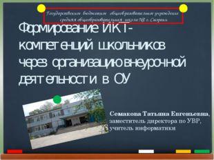 Формирование ИКТ-компетенций школьников через организацию внеурочной деятельн