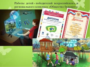 Работы детей - победителей всероссийского и регионального конкурса «Общество