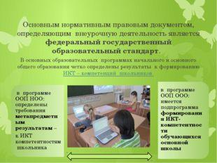 Основным нормативным правовым документом, определяющим внеурочную деятельност