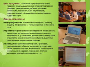 Цель программы –обеспечить предметную подготовку учащихся и создать дидактиче