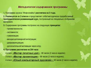 """Методология содержания программы 1. Программа кружка """"Инфознайка"""" рассчитана"""