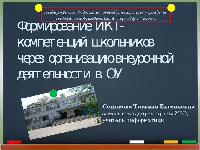 Формирование ИКТ-компетенций школьников через организацию внеурочной деятельн...