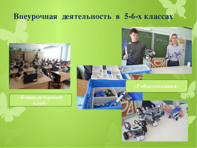 Внеурочная деятельность в 5-6-х классах «Компьютерный клуб» «Робототехника»