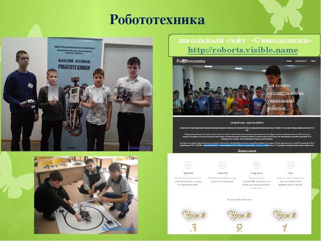 Робототехника школьный сайт «Самоделкин» http://roborts.visible.name