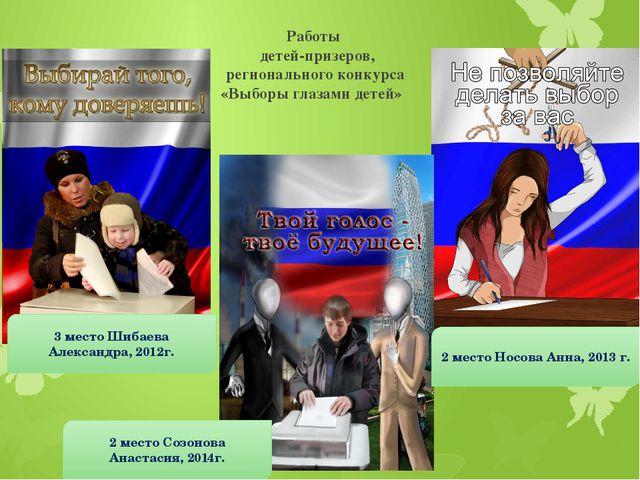 Работы детей-призеров, регионального конкурса «Выборы глазами детей» 2 место...
