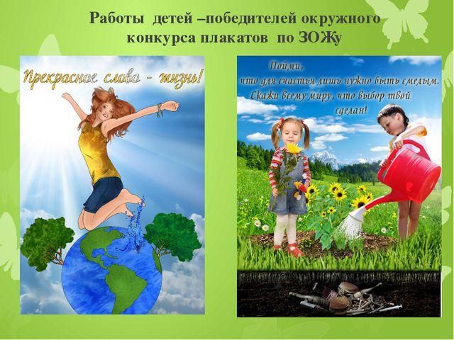 Работы детей –победителей окружного конкурса плакатов по ЗОЖу