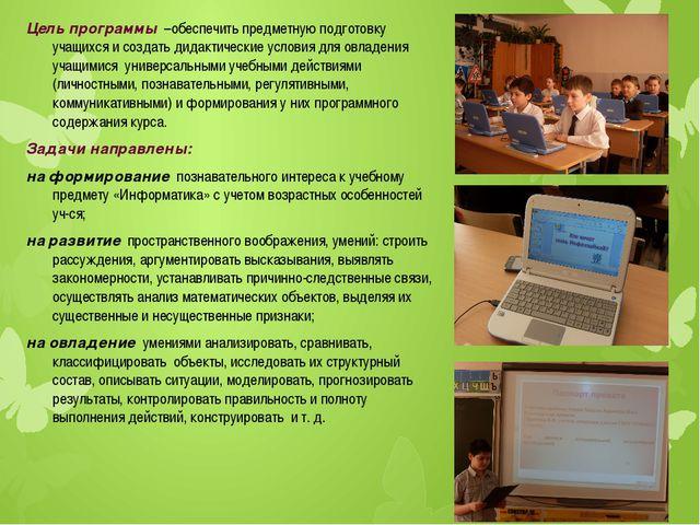 Цель программы –обеспечить предметную подготовку учащихся и создать дидактиче...