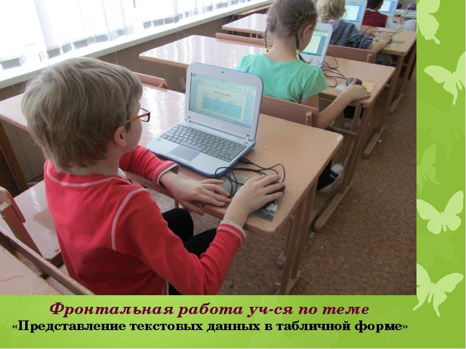 Фронтальная работа уч-ся по теме «Представление текстовых данных в табличной...