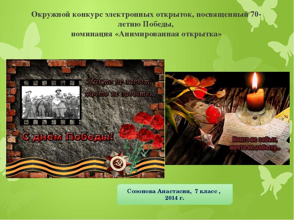 Окружной конкурс электронных открыток, посвященный 70-летию Победы, номинация...