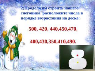 2)Продолжим строить нашего снеговика расположите числа в порядке возрастания