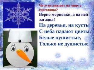 Чего не хватает на лице у снеговика? Верно морковки, а на ней загадка! На де