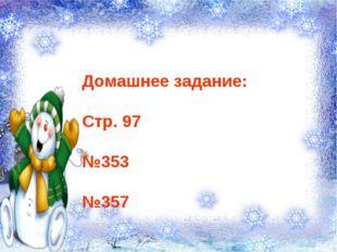 Домашнее задание: Стр. 97 №353 №357