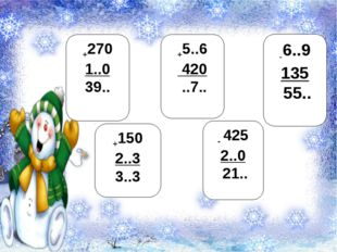 +270 1..0 39.. +150 2..3 3..3 +5..6 420 ..7.. - 425 2..0 21.. -6..9 135 55..