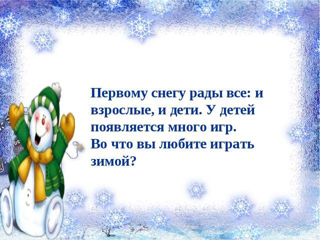 Первому снегу рады все: и взрослые, и дети. У детей появляется много игр. Во...