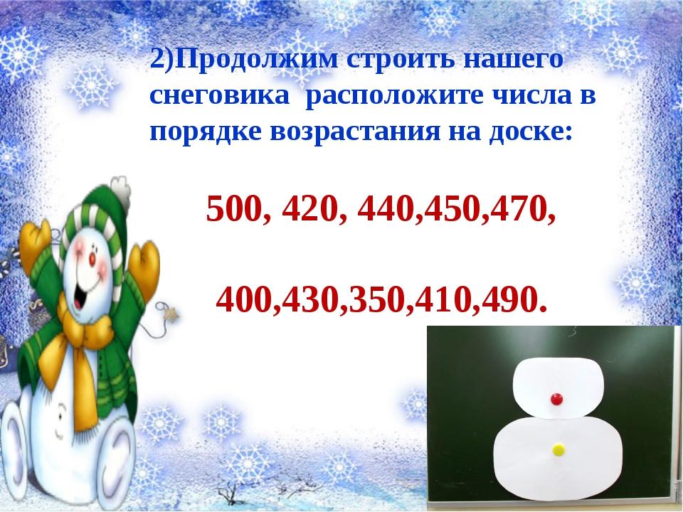 2)Продолжим строить нашего снеговика расположите числа в порядке возрастания...