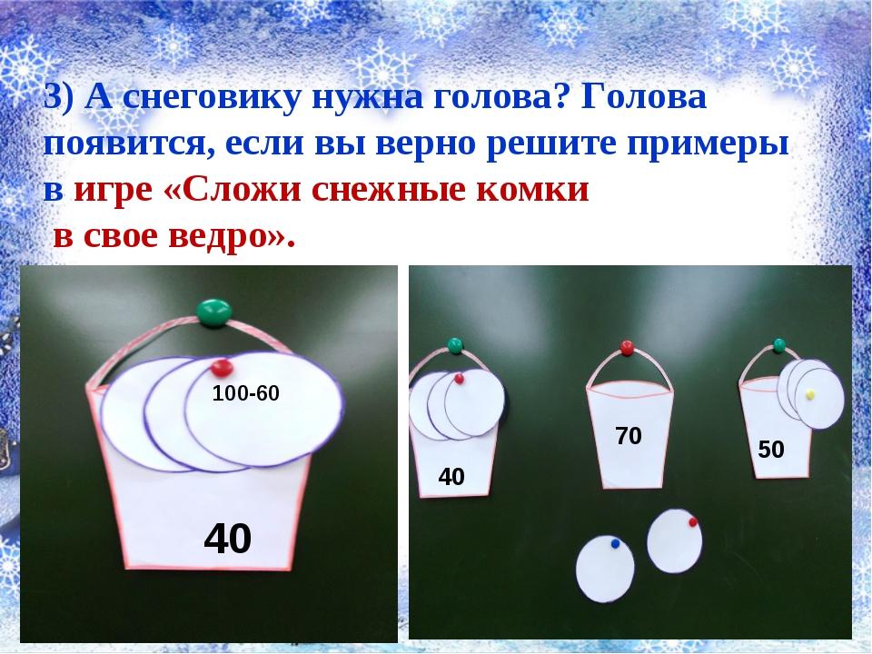 3) А снеговику нужна голова? Голова появится, если вы верно решите примеры в...