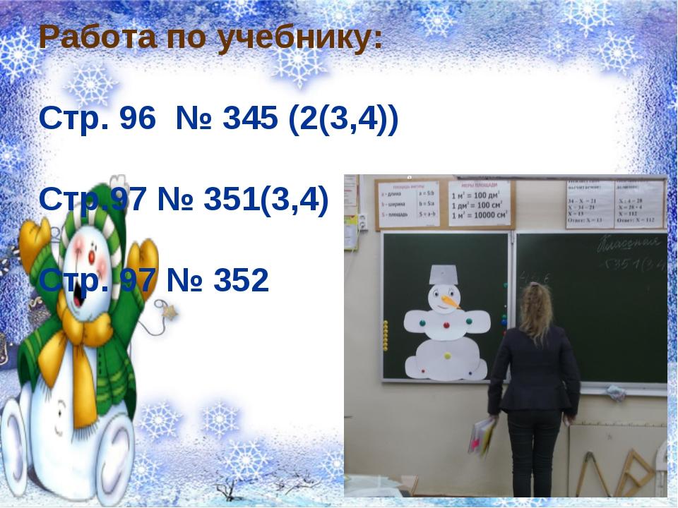 Работа по учебнику: Стр. 96 № 345 (2(3,4)) Стр.97 № 351(3,4) Стр. 97 № 352