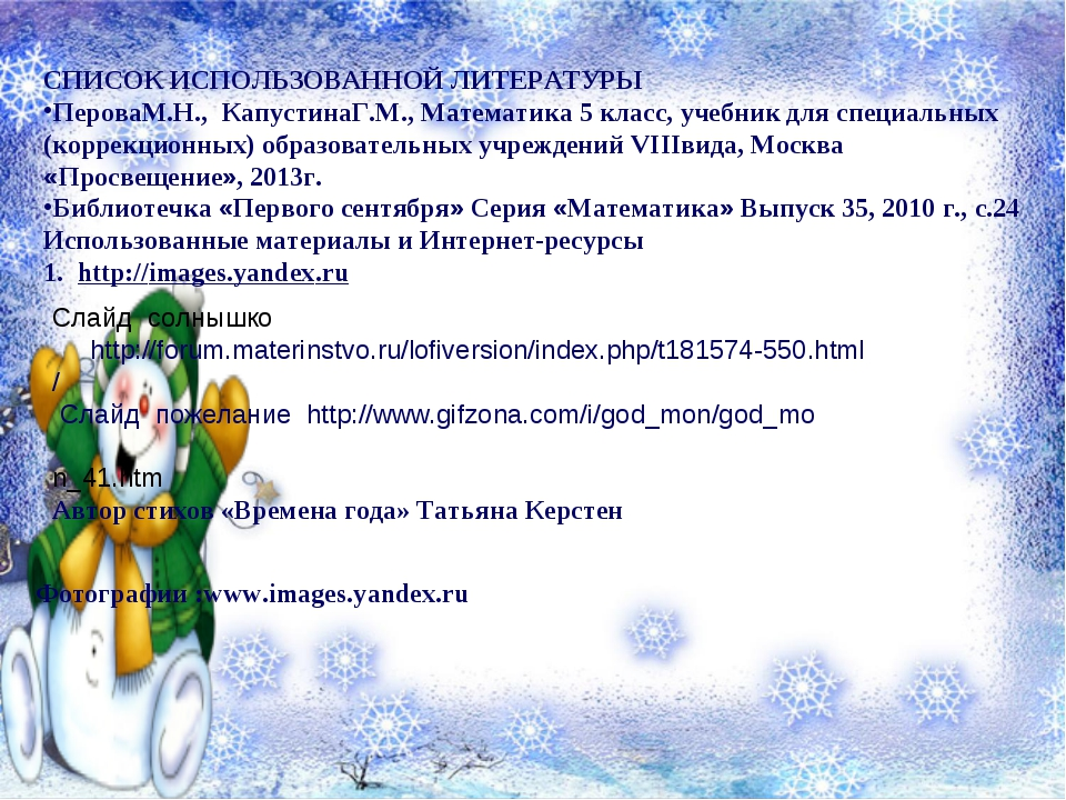 Слайд солнышко http://forum.materinstvo.ru/lofiversion/index.php/t181574-550...