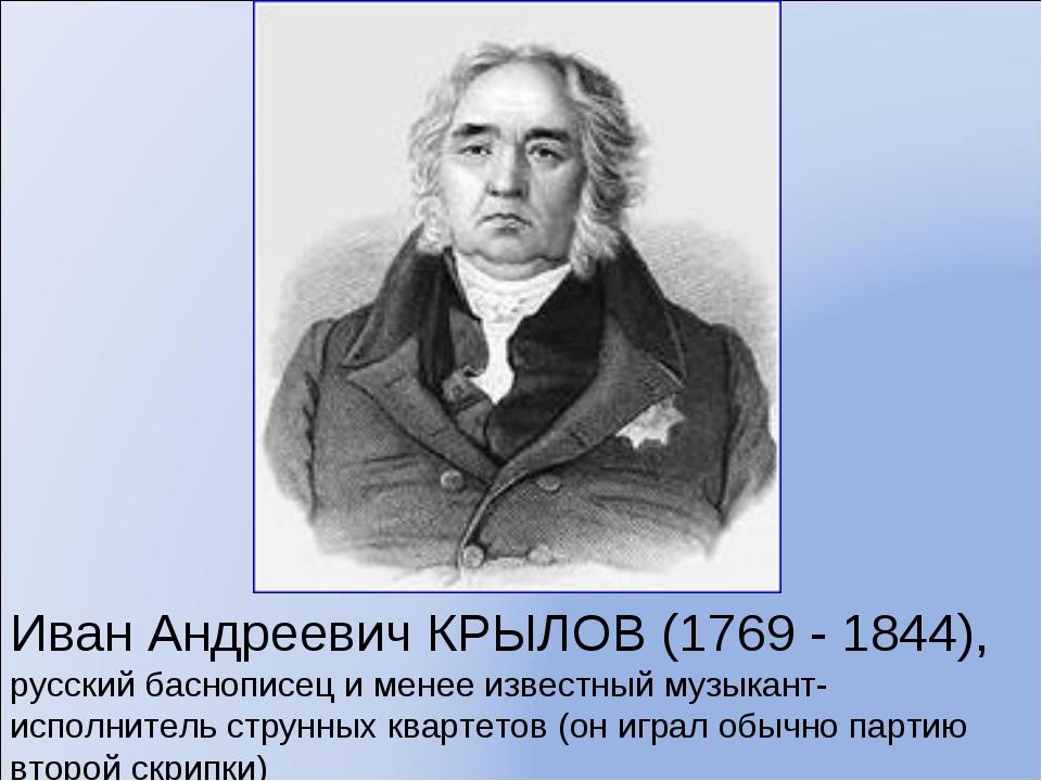 Иван Андреевич КРЫЛОВ (1769 - 1844), русский баснописец и менее известный муз...