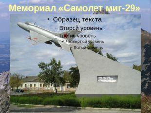 Мемориал «Самолет миг-29»