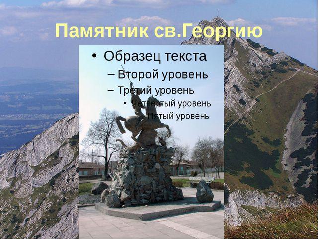 Памятник св.Георгию
