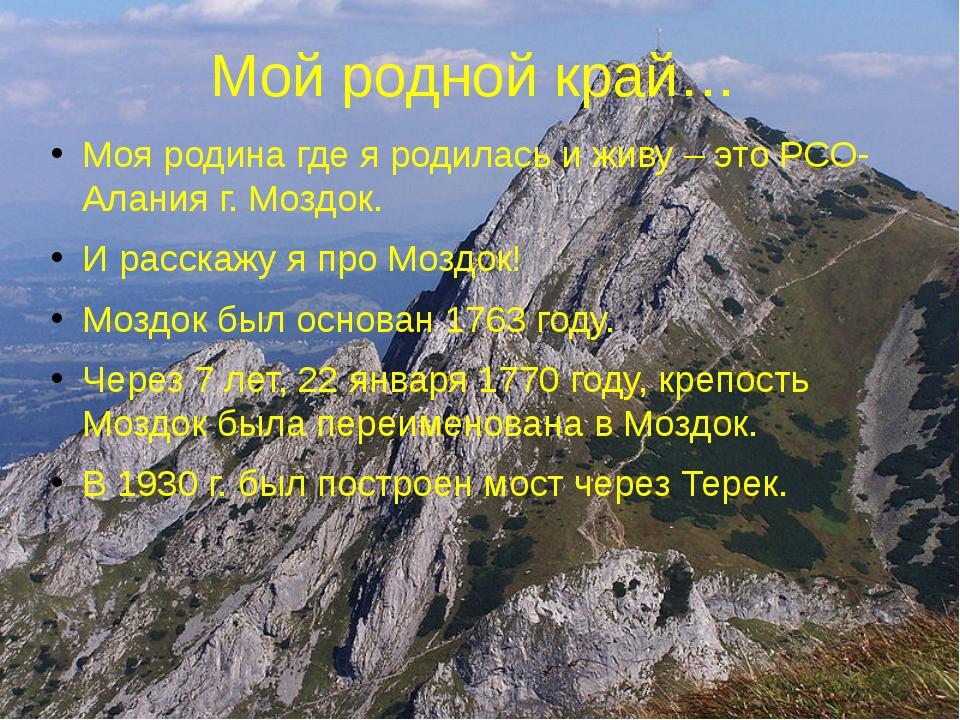 Мой родной край… Моя родина где я родилась и живу – это РСО-Алания г. Моздок....