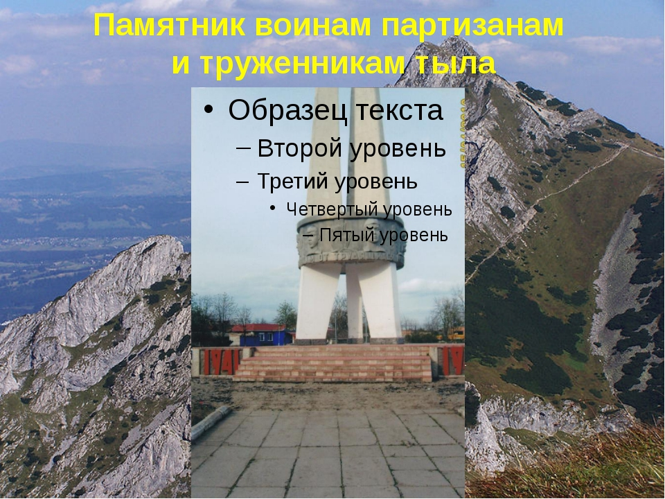 Памятник воинам партизанам и труженникам тыла