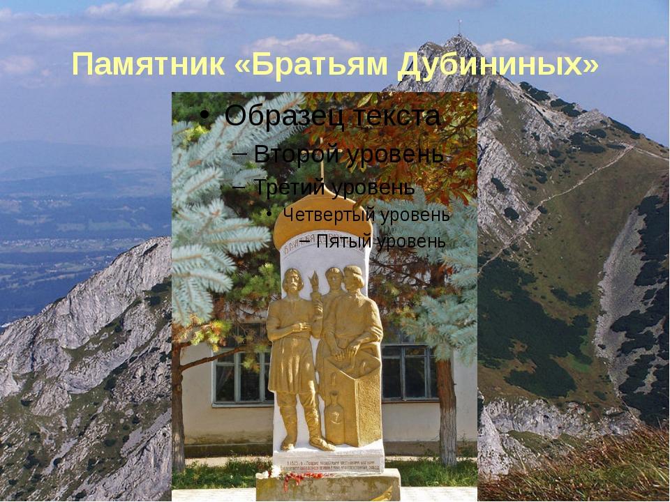 Памятник «Братьям Дубининых»