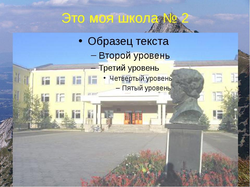 Это моя школа № 2