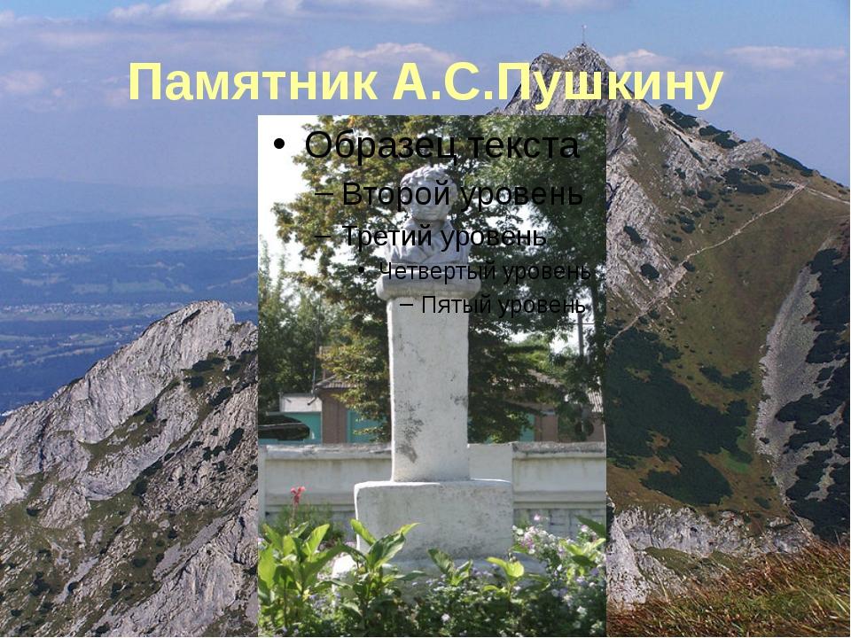 Памятник А.С.Пушкину