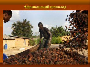 Африканский шоколад