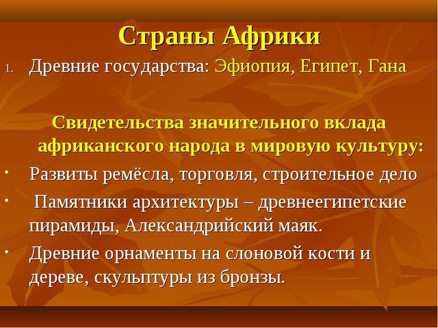 Страны Африки Древние государства: Эфиопия, Египет, Гана Свидетельства значит...