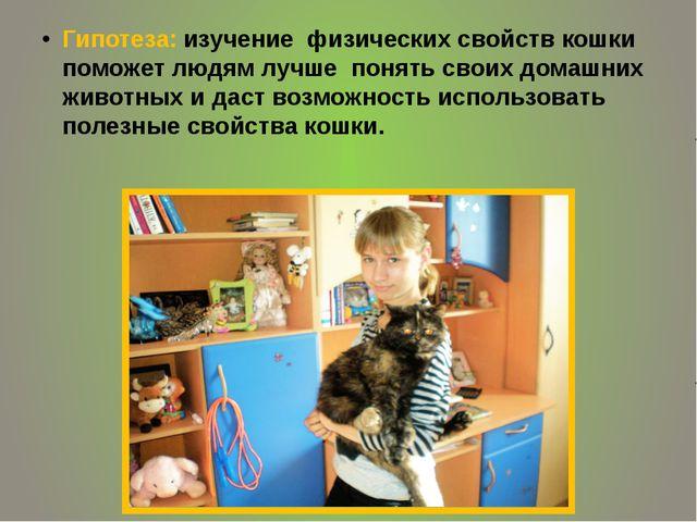 Гипотеза: изучение физических свойств кошки поможет людям лучше понять своих...