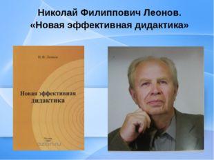 Николай Филиппович Леонов. «Новая эффективная дидактика»