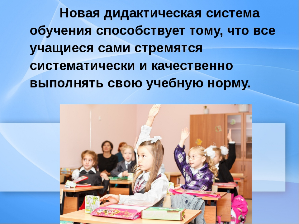 Новая дидактическая система обучения способствует тому, что все учащиеся сам...