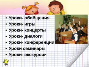Уроки- обобщения Уроки- игры Уроки- концерты Уроки- диалоги Уроки- конференци