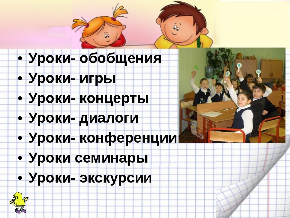 Уроки- обобщения Уроки- игры Уроки- концерты Уроки- диалоги Уроки- конференци...