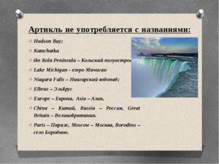 Артикль не употребляется с названиями: Hudson Bay; Kamchatka the Kola Peninsu