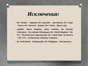 Исключения: the Ukraine - Украина; the Argentine - Аргентина; the Congo - Кон