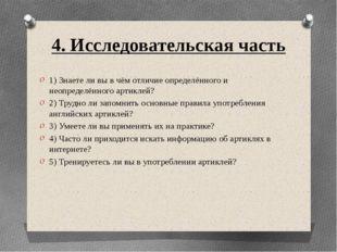 4. Исследовательская часть 1) Знаете ли вы в чём отличие определённого и неоп