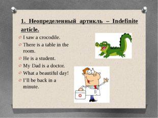 1. Неопределенный артикль – Indefinite article. I saw a crocodile. There is а