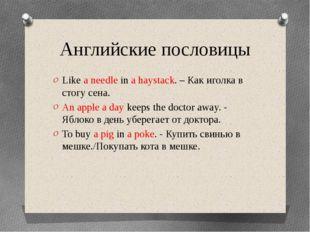 Английские пословицы Likea needleina haystack. – Как иголка в стогу сена.