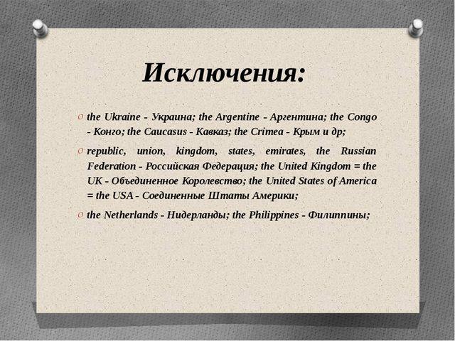 Исключения: the Ukraine - Украина; the Argentine - Аргентина; the Congo - Кон...