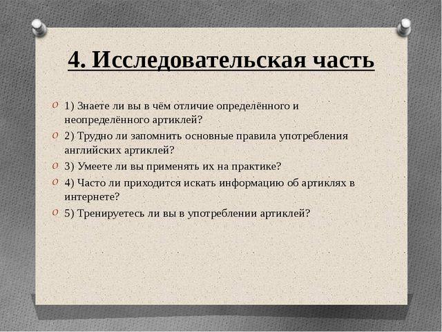 4. Исследовательская часть 1) Знаете ли вы в чём отличие определённого и неоп...