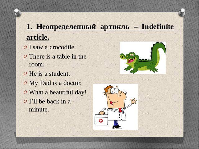 1. Неопределенный артикль – Indefinite article. I saw a crocodile. There is а...