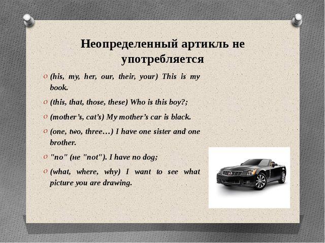 Неопределенный артикль не употребляется (his, my, her, our, their, your) This...