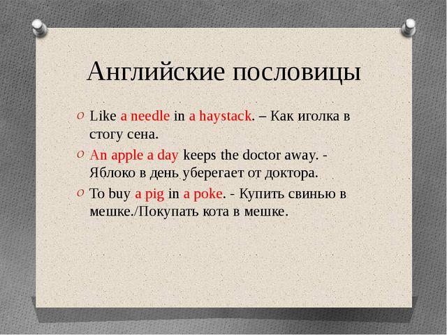 Английские пословицы Likea needleina haystack. – Как иголка в стогу сена....