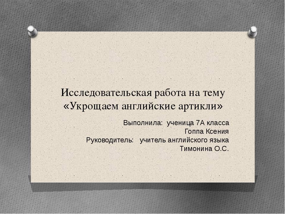 Исследовательская работа на тему «Укрощаем английские артикли» Выполнила: уче...