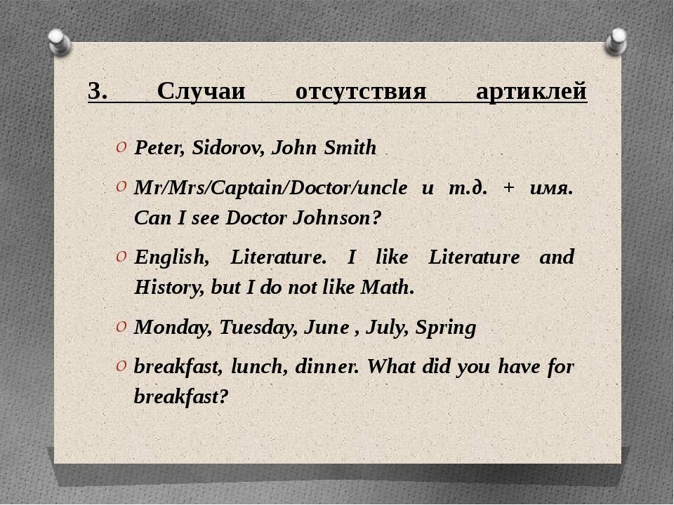3. Случаи отсутствия артиклей Peter, Sidorov, John Smith Mr/Mrs/Captain/Docto...