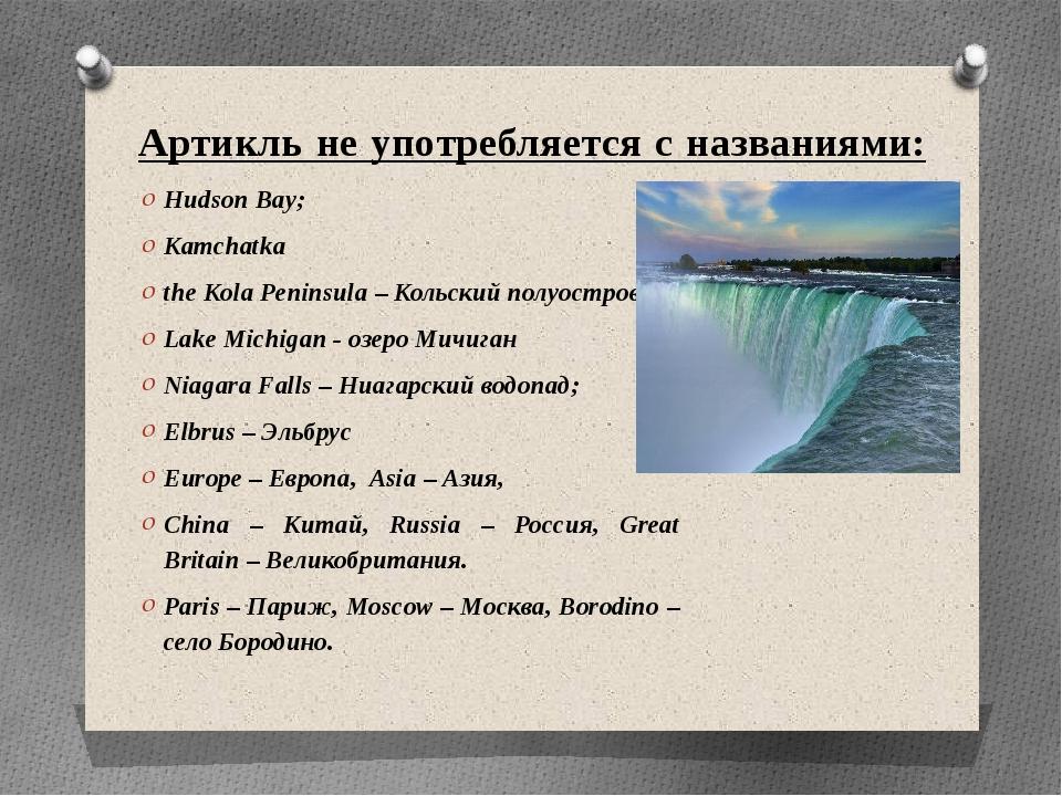 Артикль не употребляется с названиями: Hudson Bay; Kamchatka the Kola Peninsu...